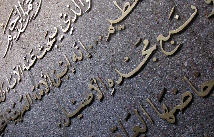 nomi in arabo
